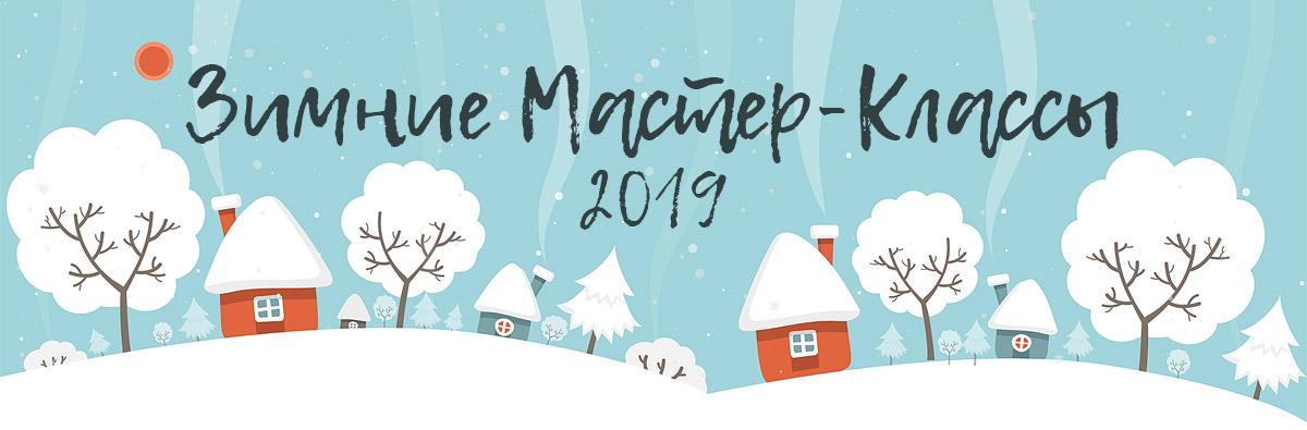 зимние мастер-классы по флористике 2019